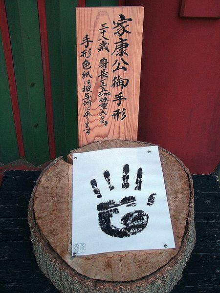 450px-Tokugawa_Ieyasu_handprint