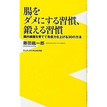 腸をダメにする習慣、鍛える習慣 ~腸内細菌を育てて免疫力を上げる30の方法~ (ワニブックスPLUS新書)