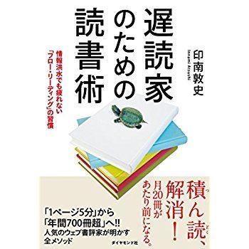 遅読家のための読書術——情報洪水でも疲れない「フロー・リーディング」の習慣