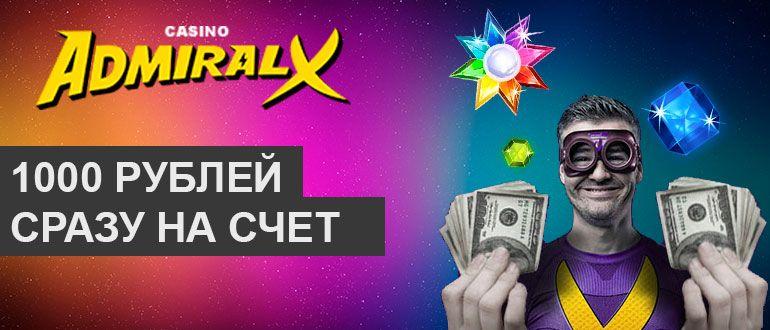 реклама казино 1000 рублей