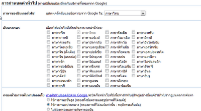 google-language-scaled500.png