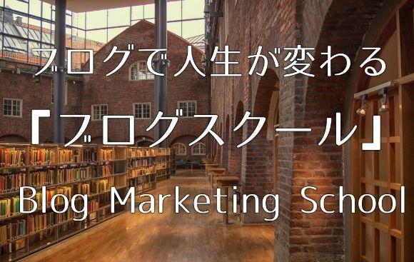 blogschool